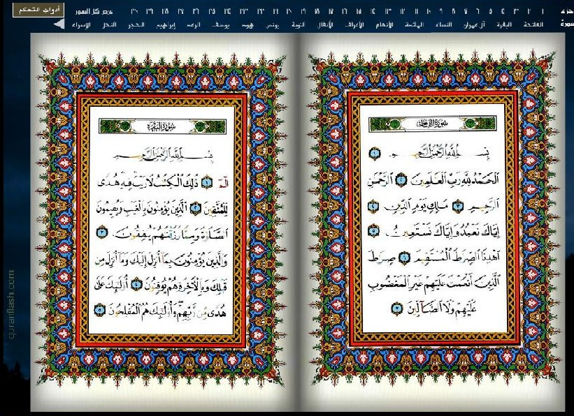 Quran translation in urdu : digital al quran