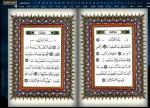 Al Quran berwarna